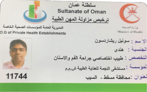 Sultane of Oman license front